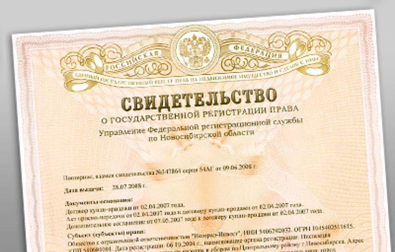 Регистрация и права и собственности машина парила