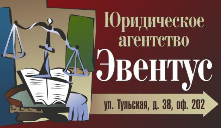 нотариальные конторы и юридические консультации