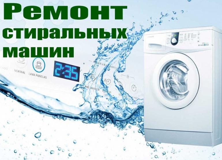 Ремонт стиральных машин на дому в брянске купить кондиционер с установкой в москве
