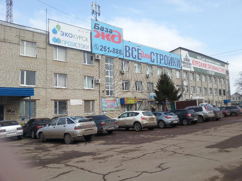 Аренда офисов г курск раздел моя реклама аренда офисов в щелково заводская 2