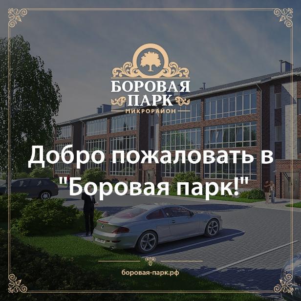 """ЖК """"Боровая парк"""""""