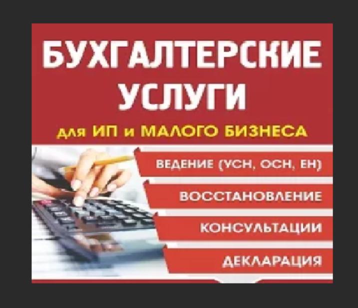 Услуги по бухгалтерской отчетности в нижнем новгороде сайт авито г волжский вакансии гл бухгалтера