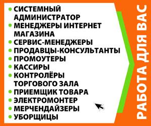 Работа в интернете моя реклама создание сайта в пушкине
